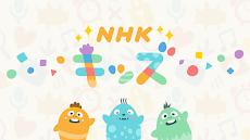 NHK キッズのおすすめ画像1