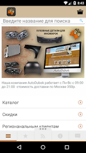 Автозапчасти- screenshot thumbnail