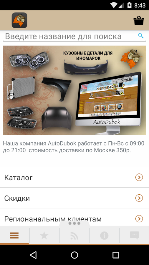 Автозапчасти- screenshot