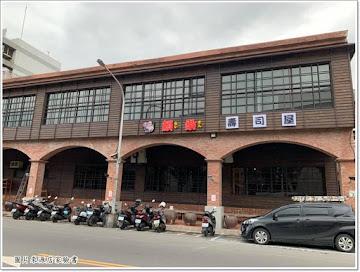 賴桑壽司屋 鳳山店