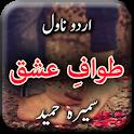 Tawaf E Ishq by Sumaira Hameed Urdu Novel Offline icon