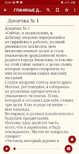 Download САМЫЙ БОГАТЫЙ ЧЕЛОВЕК В ВАВИЛОНЕ For PC Windows and Mac apk screenshot 7