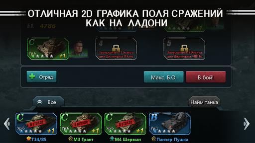 Iron Commander: Blitzkrieg 22.0 screenshots 11