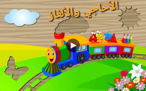 الألغاز التعليمية للأطفال (مرحلة ما قبل المدرسة) 1