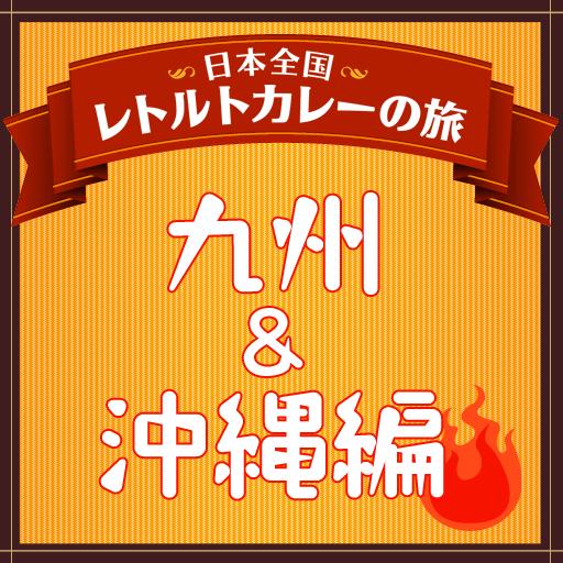 ご当地レトルトカレーを食べつくせ!九州&沖縄編 書籍 App LOGO-APP試玩