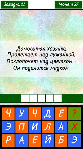 u0417u0430u0433u0430u0434u043au0438 android2mod screenshots 5