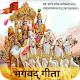 Bhagavad-Gita in Hindi Download for PC Windows 10/8/7