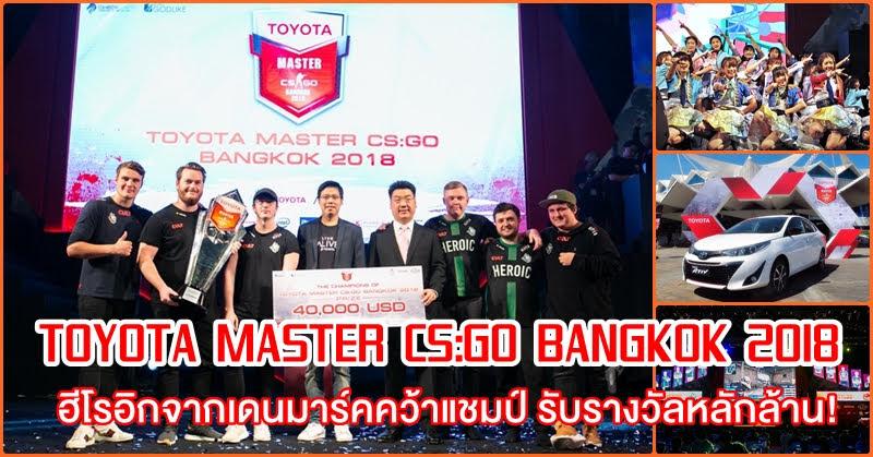 [e-Sports] ฮีโรอิกคว้าแชมป์ Toyota Master CS:GO Bangkok 2018