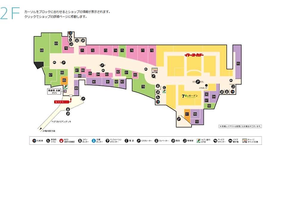 S09.【亀有】2Fフロアガイド 170307版.jpg