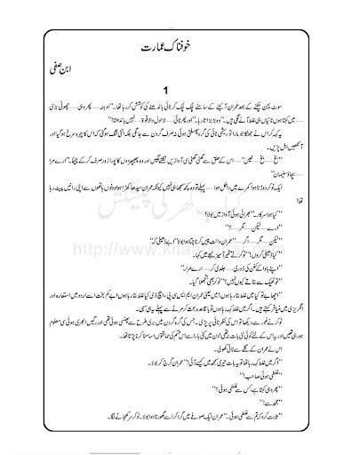 Khofnak Imarat 01 Imran Series