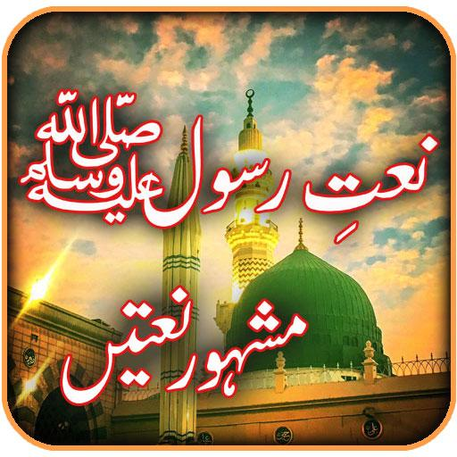 Naat 2019 Android APK Download Free By TheWahapps