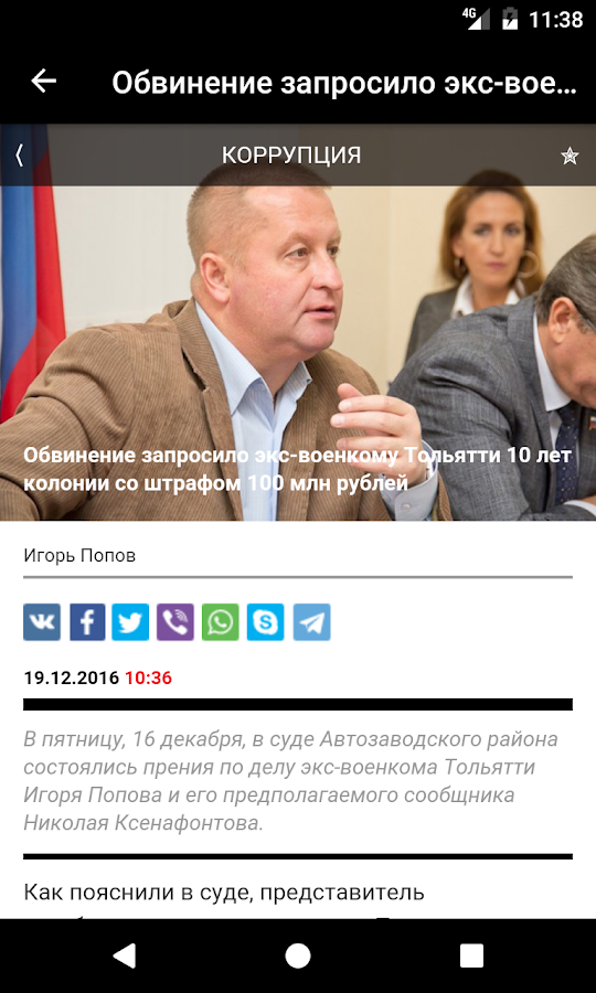 CrimeRussia- screenshot