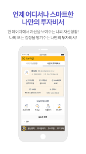 KB증권 M-able(마블) - náhled
