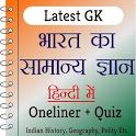 India GK In Hindi - भारत का सामान्य ज्ञान icon