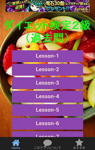 ダイエット検定2級(過去問)