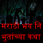Marathi Horror Stories