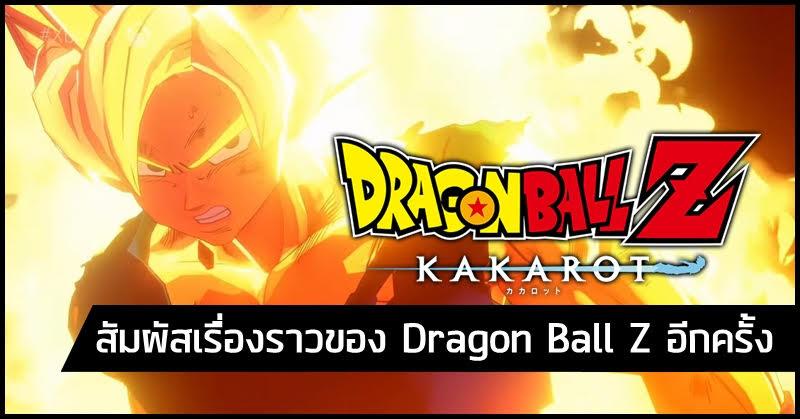 Dragon Ball Z Kakarot สัมผัสการต่อสู้ของโกคู