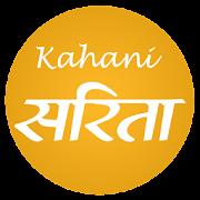 Kahani Sarita, Hindi, Romance & magazine story 1.0.1 Icon