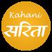 Kahani Sarita, Kahani, Hindi Story, Romance Story Icon