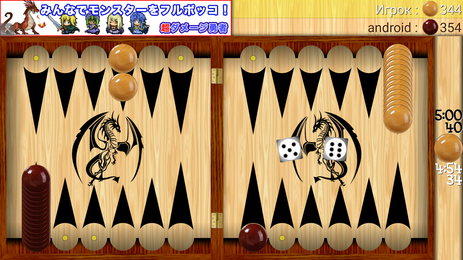 Backgammon - Narde- screenshot