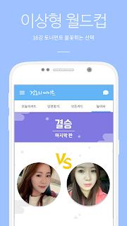 Noondate 정오의 데이트 screenshot 05