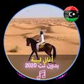 اروع الاغاني الليبية بدون نت 2020  Music Libya icon