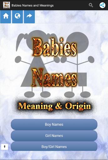 嬰兒名字的含義和由來