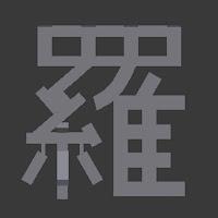 立体漢字「羅」