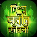 বিশ্ব নবীর জীবনী Bisso Nobir Jiboni রাসুলের জীবনী icon