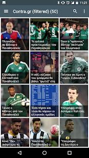 PAO Dekatria screenshot