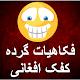 Download فکاهیات گرده کفک افغانی For PC Windows and Mac