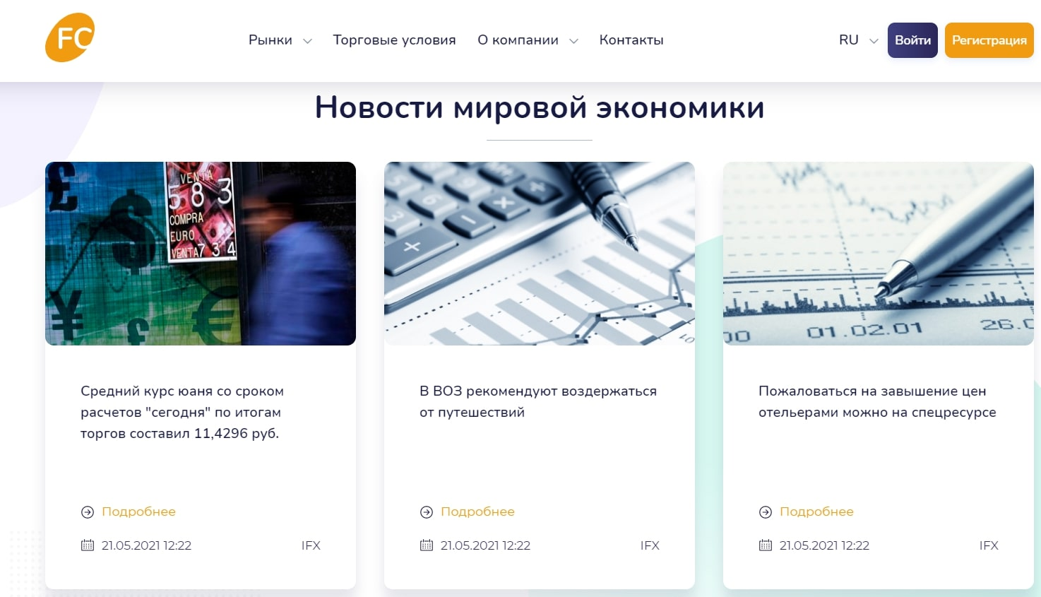 FC-Ltd: отзывы о проекте и особенности работы обзор