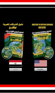 Egyptian Companies Directory - náhled