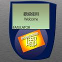 八達嘟聲模擬器 icon