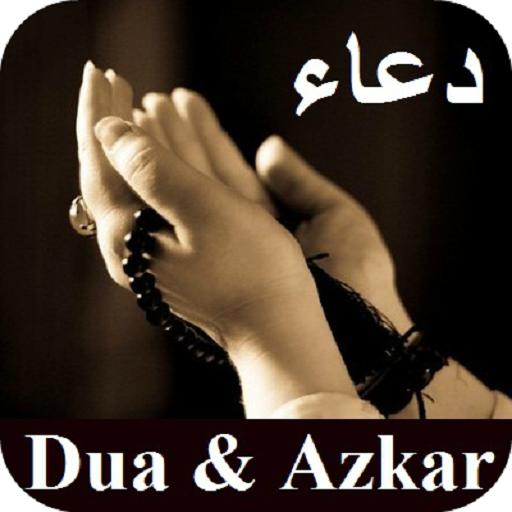 Everyday Dua & Azkar mp3