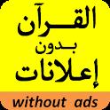 القرآن الكريم بصوت شيخ إبراهيم الأخضر بدون إعلانات icon