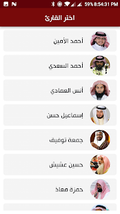 ‫Bahrain Reciters  قراء البحرين‬‎- screenshot thumbnail