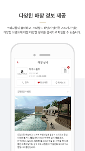 스타필드하남- screenshot thumbnail