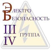 Электробезопасность тест