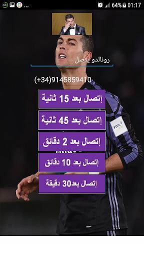 رونالدو يتصل app (apk) free download for Android/PC/Windows screenshot