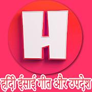 Hindi Christian Songs And Sermons