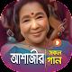আশা ভোসলে এর সকল গানের ভিডিও | Best of Asha Bhosle Download on Windows