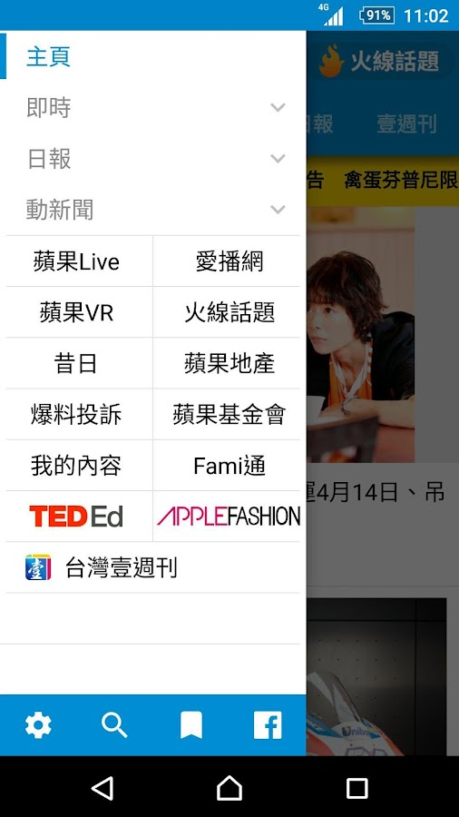 臺灣蘋果日報 - Android Apps on Google Play