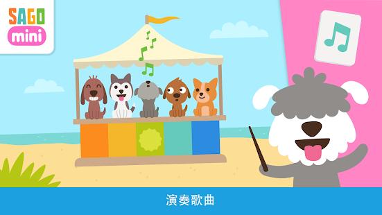 Sago Mini 狗狗學齡前遊戲 Screenshot