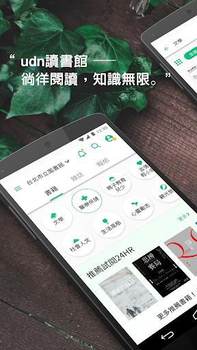 udn 讀書館 screenshot 1