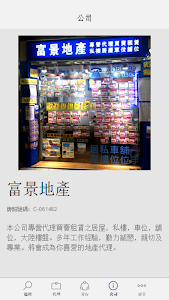 富景地產 screenshot 3