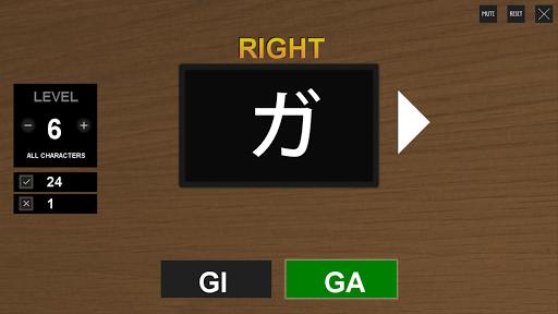 Kana-Fu: Katakana