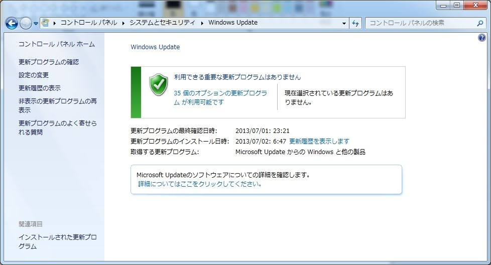 Windows Updateの復活。6年のインターバルがあっても動作は可能。