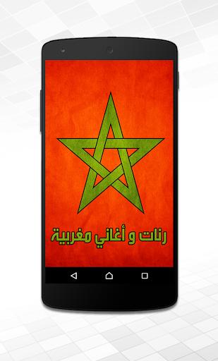 رنات و أغاني مغربية - aghani