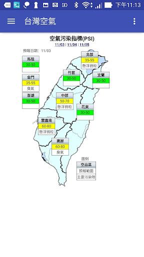 免費下載天氣APP|台灣空氣 app開箱文|APP開箱王